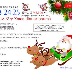 オジャの絶品メニュー クリスマスコース 7,818円 (税込8,600円)